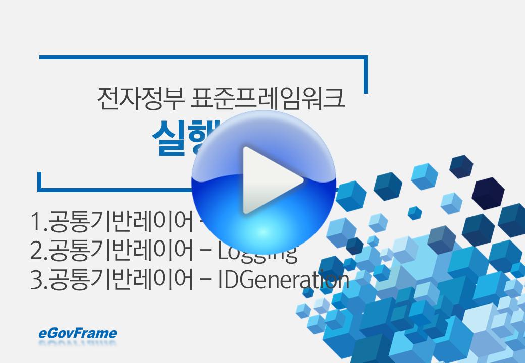 교육자료 샘플 캡쳐(5강. 공통기반레이어 AOP, ID Generation, Logging)