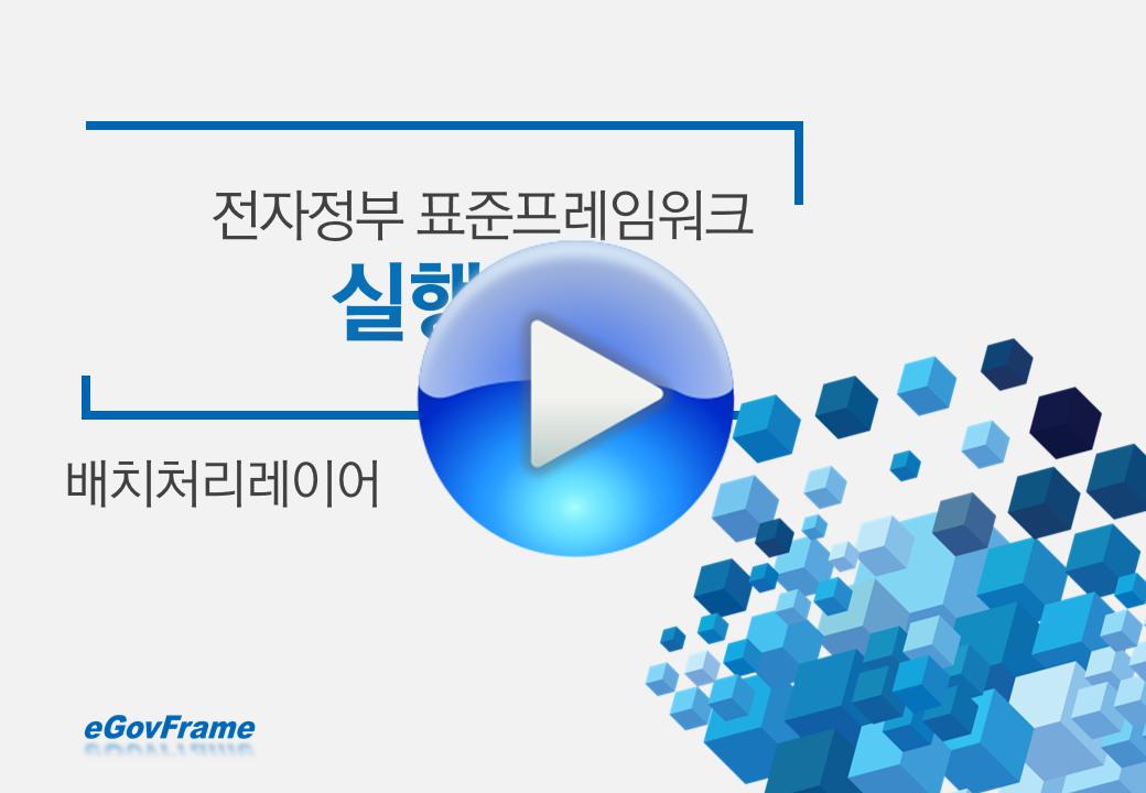 교육자료 샘플 캡쳐(7강. 배치처리레이어)