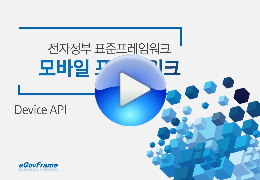 교육자료 샘플 캡쳐(10강. 모바일 표준프레임워크 실행환경 Device API)