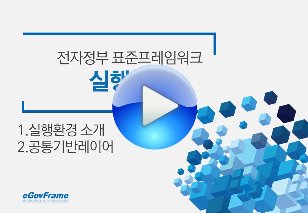 교육자료 샘플 캡쳐(4강. 실행환경 소개 및 공통기반 – IoC)